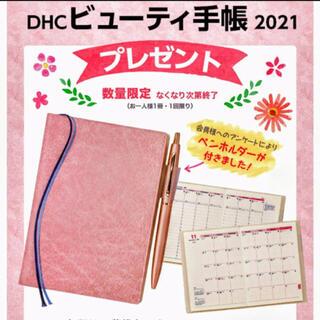 ディーエイチシー(DHC)のDHC 手帳(カレンダー/スケジュール)