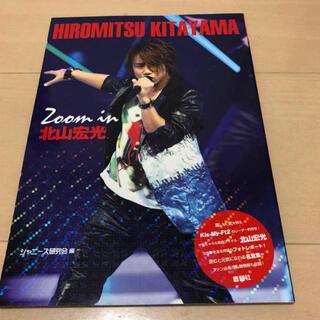 キスマイフットツー(Kis-My-Ft2)のZoom in北山宏光(アート/エンタメ/ホビー)