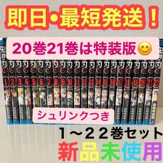 集英社 - 鬼滅の刃 鬼滅ノ刃 きめつのやいば 漫画 本 コミック 全巻 1-22 特装版