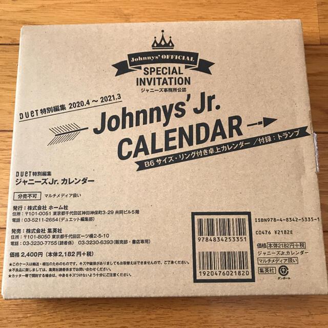 ジャニーズJrカレンダー エンタメ/ホビーのタレントグッズ(アイドルグッズ)の商品写真