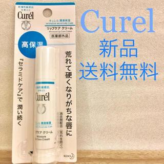キュレル(Curel)の【キュレル潤浸保湿】リップケアクリーム(リップケア/リップクリーム)