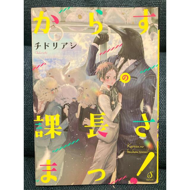 BL《からすの課長さまっ!》チドリアシ エンタメ/ホビーの漫画(ボーイズラブ(BL))の商品写真