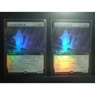 マジックザギャザリング(マジック:ザ・ギャザリング)のMTG スカイクレイブの亡霊 拡張foil 日本語版×2枚(シングルカード)