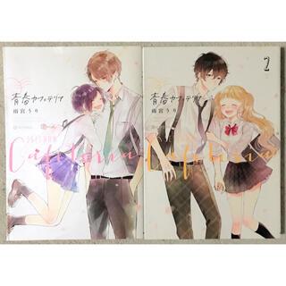 青春カフェテリア   ①・②巻セット   /   雨宮 うり