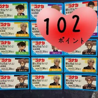 KAGOME - 102ポイント分 カゴメ x コナン 応募券