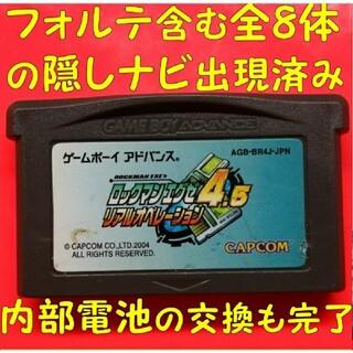 ゲームボーイアドバンス(ゲームボーイアドバンス)のロックマンエグゼ4.5 リアルオペレート GAMEBOY ADVANCE ロム(携帯用ゲームソフト)