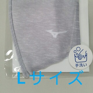 MIZUNO - ミズノ カバー 杢グレーLサイズ 2枚