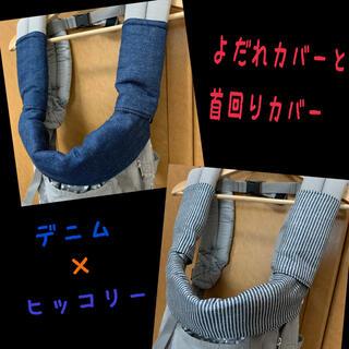 デニム柄×ヒッコリー ブルー系 エルゴ 抱っこ紐 よだれカバーと首回りカバー(外出用品)