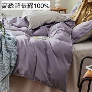 【綿100%】北欧 高級超長綿軽起毛 シングル掛け布団カバー 枕カバー2枚付