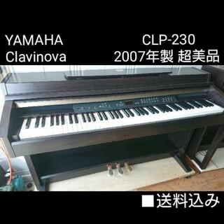送料込み YAMAHA  電子ピアノ CLP-230 2007年製 超美品