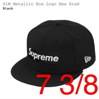 シュプリーム(Supreme)のSupreme Metallic Box Logo 7 3/8 New Era(キャップ)