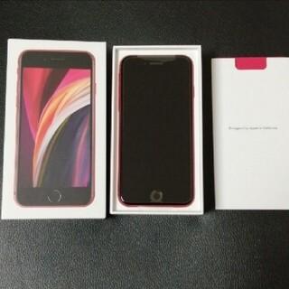 iPhone SE2 SIM FREE 新品未使用 レッド
