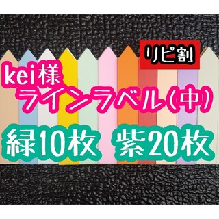 kei様 ラインラベル(その他)