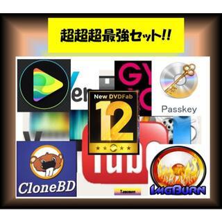 ★★超最新版 ★DVDFab12 Ver12.0.0.3★★ 豪華特典付き!★★