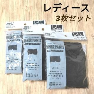 264 レディースボクサーパンツ L〜LLサイズ 3枚 新品未使用