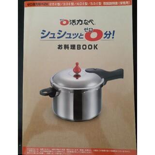 アサヒケイキンゾク(アサヒ軽金属)の0ゼロ活力なべ シュシュッとゼロ分! お料理BOOK(料理/グルメ)
