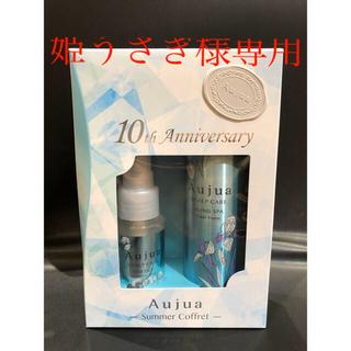 Aujua - Aujua 10th Anniversary 2020