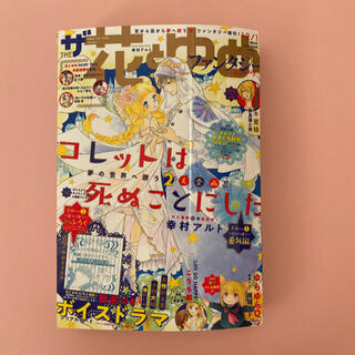 ハクセンシャ(白泉社)のザ花とゆめ ファンタジー  12/1号 切り売り  バラ売り(少女漫画)