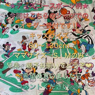 Disney - ディズニースポーツ柄ビンテージシーツリメイクジャージお作りします❤︎