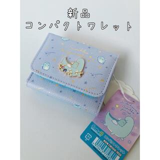サンエックス(サンエックス)の新品 すみっコぐらし 折りたたみ財布 コンパクトワレット ウォレット とかげの夢(財布)