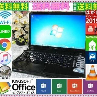 エヌイーシー(NEC)の便利なおまけ付き⛳NEC-LS150-BB⛄SSD換装可&windows10(ノートPC)