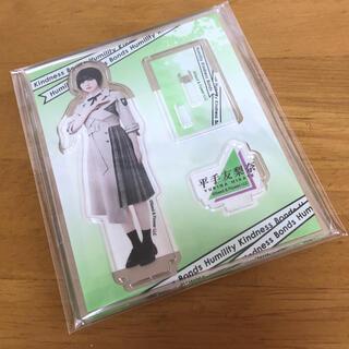 ケヤキザカフォーティーシックス(欅坂46(けやき坂46))の平手友梨奈 アクリルスタンド(アイドルグッズ)