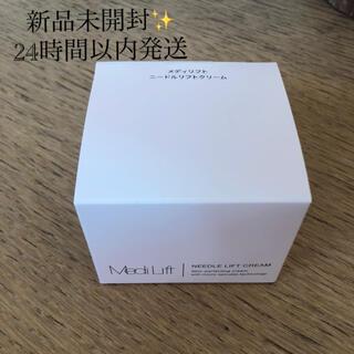 ヤーマン(YA-MAN)のメディリフト ニードルリフトクリーム ✨新品未開封 送料無料!(フェイスクリーム)