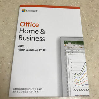 Microsoft -  Office Home&Business 2019