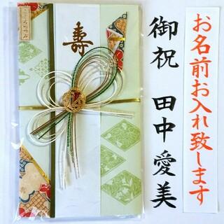 ご祝儀袋【新品】《FORON フォロン 花舞 松》御祝儀袋 結婚祝い