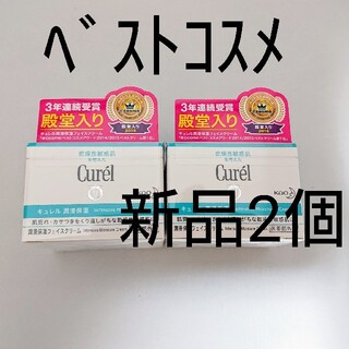 キュレル(Curel)の31②新品未開封2こ キュレル フェイスクリーム(フェイスクリーム)