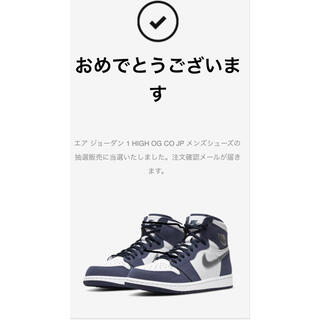 NIKE - エアジョーダン1 HIGH OG CO JP Midnight Navy