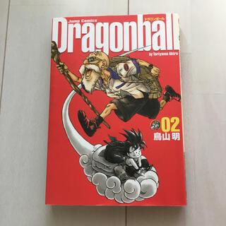 ドラゴンボール完全版 02