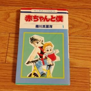 ハクセンシャ(白泉社)の赤ちゃんと僕(1)(少女漫画)