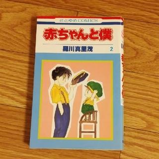 ハクセンシャ(白泉社)の赤ちゃんと僕(2)(少女漫画)