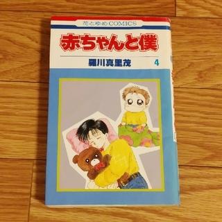 ハクセンシャ(白泉社)の赤ちゃんと僕(4)(少女漫画)