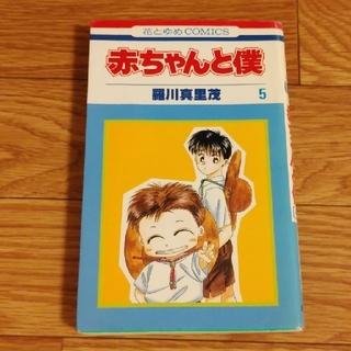 ハクセンシャ(白泉社)の赤ちゃんと僕(5)(少女漫画)