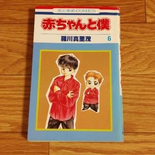 ハクセンシャ(白泉社)の赤ちゃんと僕(6)(少女漫画)