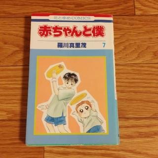 ハクセンシャ(白泉社)の赤ちゃんと僕(7)(少女漫画)