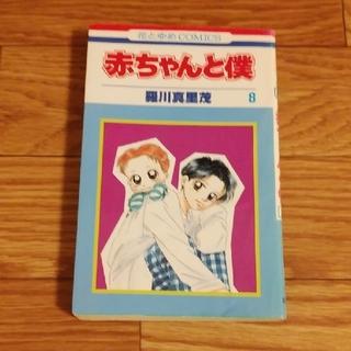 ハクセンシャ(白泉社)の赤ちゃんと僕(8)(少女漫画)