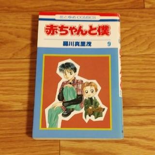 ハクセンシャ(白泉社)の赤ちゃんと僕(9)(少女漫画)