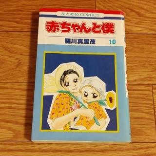 ハクセンシャ(白泉社)の赤ちゃんと僕(10)(少女漫画)