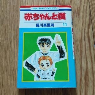 ハクセンシャ(白泉社)の赤ちゃんと僕(11)(少女漫画)