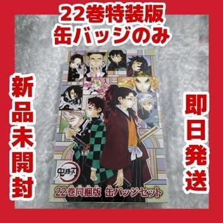 集英社 - 缶バッジセットのみ 鬼滅の刃 22巻 特装版 単行本 コミックス 新品