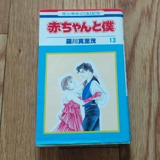 ハクセンシャ(白泉社)の赤ちゃんと僕(13)(少女漫画)