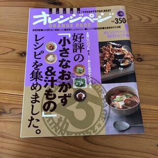 シュフトセイカツシャ(主婦と生活社)の好評の「小さなおかず&汁もの」レシピを集めました。 主菜にパパッと+1!あと一品(料理/グルメ)