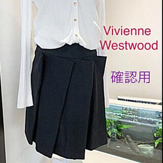 マルタンマルジェラ(Maison Martin Margiela)のVivienne Westwood☆変形スカート♡確認用ページ❣️(ひざ丈スカート)
