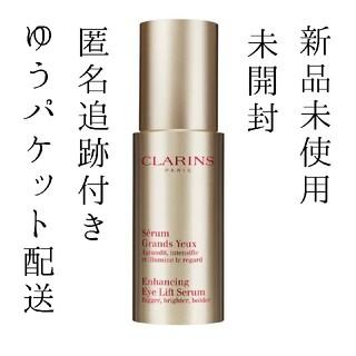 CLARINS - クラランス グランアイセラム 目元用 美容液 セラム 【新品未使用】