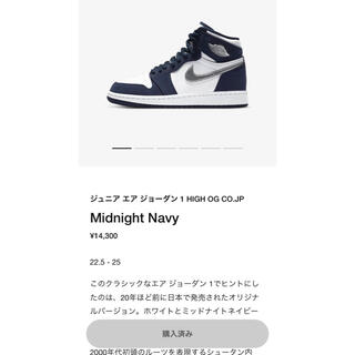 NIKE - AIR JORDAN 1 HIGH Midnight Navy""