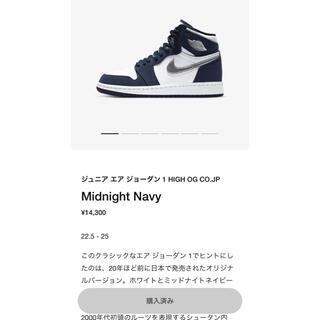 "NIKE - AIR JORDAN 1 HIGH Midnight Navy"""