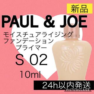 PAUL & JOE - ポール&ジョー PAUL&JOE モイスチュアライジング プライマー 02 下地